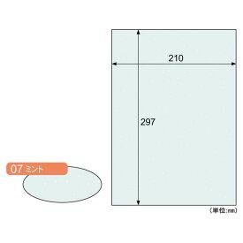 【ポイント2倍】ヒサゴ CR07S 【5個入】 カラー素材紙 クラッポスター/ミント