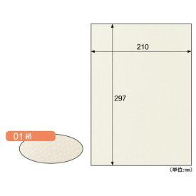 【ポイント2倍】ヒサゴ CU01S 【5個入】 カラー素材紙 クラッポ小染 はな/絹