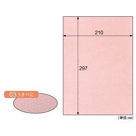 【ポイント2倍】ヒサゴ CU03S 【5個入】 カラー素材紙 クラッポ小染 はな/うすべに