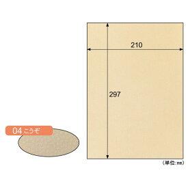 【ポイント2倍】ヒサゴ CU04S 【5個入】 カラー素材紙 クラッポ小染 はな/こうぞ
