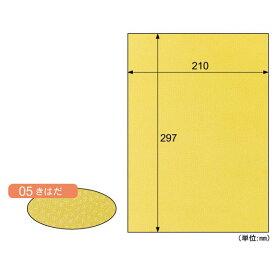 【ポイント2倍】ヒサゴ CU05S 【5個入】 カラー素材紙 クラッポ小染 はな/きはだ