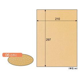 【ポイント2倍】ヒサゴ CU06S 【5個入】 カラー素材紙 クラッポ小染 はな/とのこ