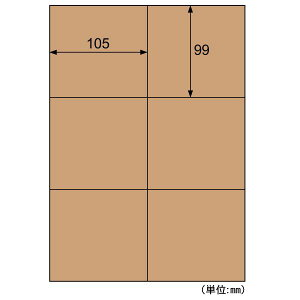 【ポイント2倍】ヒサゴ OPD3024 クラフト紙ラベル ダークブラウン ダンボール用 A4 6面 20シート HISAGO クラフト紙ラベルダーク プリンタラベル クラフト紙ラベルダーク6面