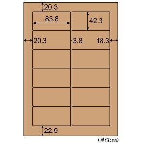 【ポイント2倍】ヒサゴ OPD861 クラフト紙ラベル ダークブラウン ダンボール用 A4 12面 20シート HISAGO クラフト紙ラベルダーク プリンタラベル クラフト紙ラベルダーク12面