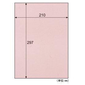 【ポイント2倍】ヒサゴ QW03S 【5個入】 カラー素材紙 クラッポ和紙/多彩 うすもも