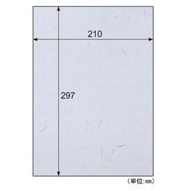 【ポイント2倍】ヒサゴ QW06S 【5個入】 カラー素材紙 クラッポ和紙/多彩 うすむらさき