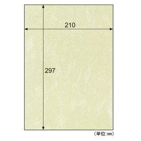 【ポイント2倍】ヒサゴ QW13S 【5個入】 カラー素材紙 クラッポ和紙/雲竜 クリーム