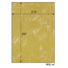 【ポイント2倍】ヒサゴ QW17S 【5個入】 カラー素材紙 クラッポ和紙/雲竜 こがね