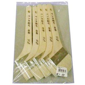 好川産業 4957549350775 ペンキ金巻用刷毛70mm 5本