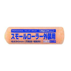 好川産業 822346 スモールローラー 外装用 毛丈20mm 6インチ