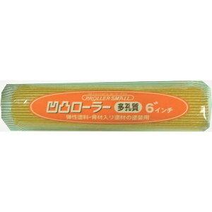 好川産業 823327 砂骨材用 スモール凹凸ローラー 6インチ