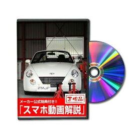【5月1日最大400円OFFクーポン+エントリーで最大ポイント4倍】ビーナス DVD-COPEN-01 直送 代引不可・他メーカー同梱不可 MKJP DVD:コペン ABA−L880K Vol.1 DVDCOPEN01