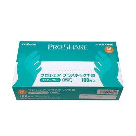 アズワン 8-9569-02 プロSプラスチック手袋パウダー無M 百枚【1箱(100枚入)】 8956902