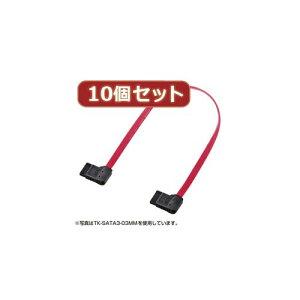 【個数:1個】TK-SATA3-05MMX10 直送 代引不可・他メーカー同梱不可 10個セットサンワサプライ 右右L型シリアルATA3ケーブル