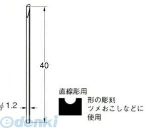 【ポイント3倍】日本精密 Q6051 超硬タガネ 1本 Q6051