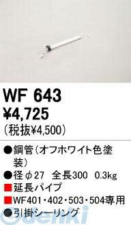オーデリック(ODELIC)[WF643] 【工事必要】 住宅用照明部材シーリングファン部材延長パイプ 0 WF643
