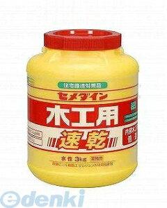 セメダイン AE-285 木工用速乾 3kg AE285 木工用接着剤 水性 4901761145893 CEMEDINE ポリ容器 エマルション接着剤 無溶剤タイプ 容量3kg 貼り合せ