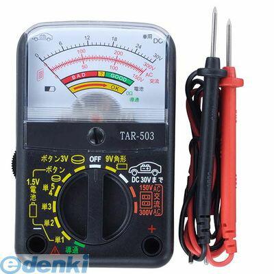 オーム電機 [04-1800] 家庭用 小型テスター TAR-503 041800