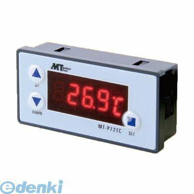マザーツール [MT-P72TC] パネルマウント型温度コントローラ MTP72TC