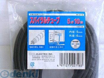 オーム電機 [00-2718] スパイラルチューブ 内径5mm 長さ10m 黒 002718