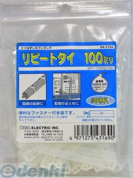 オーム電機 [04-3169] リピートタイ 100mm白 043169