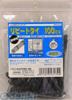 オーム電機 [04-3174] リピートタイ 100mm耐候・黒 043174