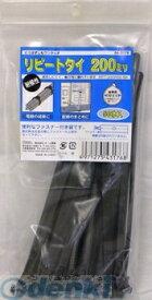 オーム電機 [04-3176] リピートタイ 200mm耐候・黒 043176
