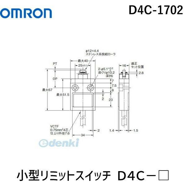 【キャンセル不可】オムロン(OMRON) [D4C-1702] 小型リミットスイッチ D4C−□ D4C1702