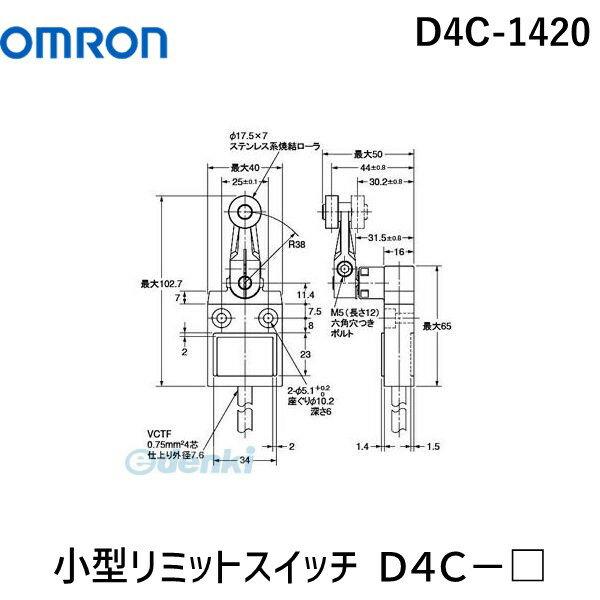 【キャンセル不可】オムロン(OMRON) [D4C-1420] 小型リミットスイッチ D4C−□ D4C1420