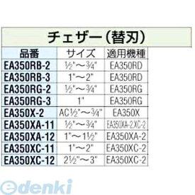 【個人宅配送不可】[EA350XA-11]「直送」【代引不可・他メーカー同梱不可】 1/2-3/4チェザー EA350XA11【キャンセル不可】