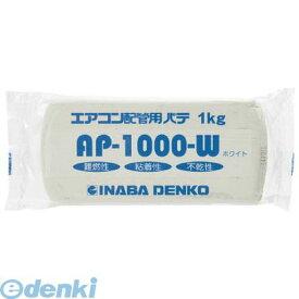 【あす楽対応】「直送」因幡電工 イナバ AP-1000-W エアコン配管パテ 因幡電機産業 AP1000W INABA 電工営業統括部 エアコン用シールパテ tr-7867719 ホワイト