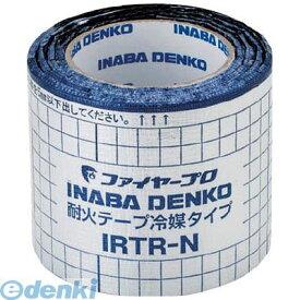 【あす楽対応】「直送」因幡電工 イナバ IRTR-N 耐火テープ冷媒タイプ 因幡電機産業 IRTRN 電工営業統括部 tr-7868146 INABA ファイヤープロシリーズ 長さ1200mm