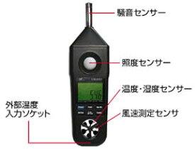 マルチ計測器 MULTI CN5030 マルチ環境測定器 LM8102 CN-5030