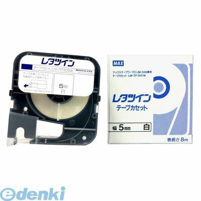 マックス(MAX)[LM-TP305W] マックス レタツイン用 テープカセット 5mm幅 8m巻 LM-TP305W 白 【1巻8m】LMTP305W