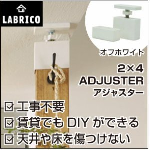 LABRICO(ラブリコ) [DXO-1] 2X4アジャスター DXO1