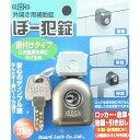 ガードロック [No.550M] 外開き用補助錠 ぼー犯錠 面付けタイプ 4944415206410