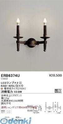 遠藤照明 [ERB6374U] ブラケット【送料無料】