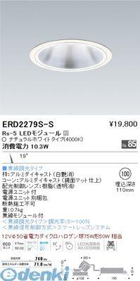 遠藤照明 [ERD2279S-S] ダウンライト/灯体可動型/LED4000K/Rs5/無線 ERD2279SS【送料無料】
