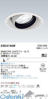 遠藤照明 [ERD3740W] φ150ユニバーサル/4000タイプ 3000K 広角【送料無料】