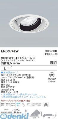 遠藤照明 [ERD3742W] φ150ユニバーサル/4000タイプ 4000K 中角【送料無料】