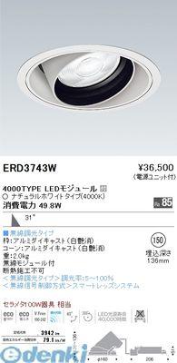 遠藤照明 [ERD3743W] φ150ユニバーサル/4000タイプ 4000K 広角【送料無料】