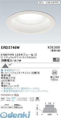 遠藤照明 [ERD3746W] ミッドパワーベースダウン/φ200 4000K 無線調光【送料無料】
