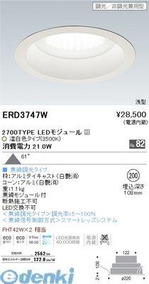 遠藤照明 [ERD3747W] ミッドパワーベースダウン/φ200 3500K 無線調光【送料無料】
