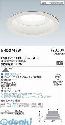 遠藤照明 [ERD3748W] ミッドパワーベースダウン/φ200 3000K 無線調光【送料無料】