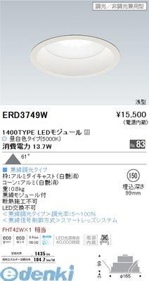 遠藤照明 [ERD3749W] ミッドパワーベースダウン/φ150 5000K 無線調光