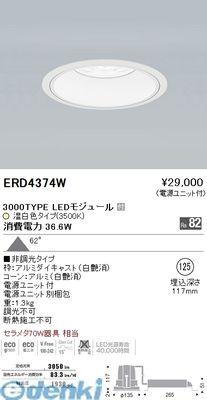 遠藤照明 [ERD4374W] COBベースダウンライト/3000タイプ/3500K/62°【送料無料】