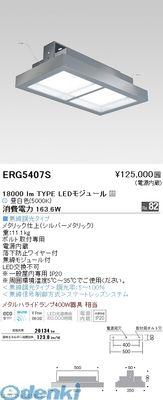 遠藤照明 [ERG5407S] 多灯ベースライト/18000Lmタイプ/5000K/無線