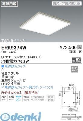 遠藤照明 [ERK9374W] 無線/スクエアベースライト下面乳白パネル形/直付/ハイパワー