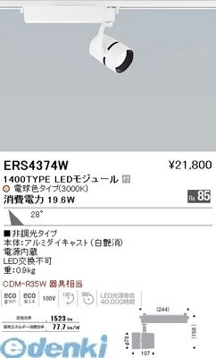 遠藤照明 [ERS4374W] COBスポット/1400タイプ/3000K/31°【送料無料】