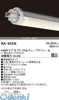 遠藤照明 [RA655N] 無線/オプティカルチューブモジュール/5000K